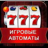 азартные игры